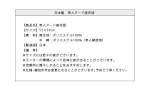 座布団 日本製 帝人ヌード座布団 55×59 2個セット 洗える 国産 クッション TEIJIN 【2個セット】【送料無料】