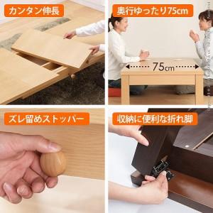 折れ脚伸長式テーブル Grande neo〔グランデネオ〕 完成品 折りたたみ テーブル 座卓 (代引き不可)