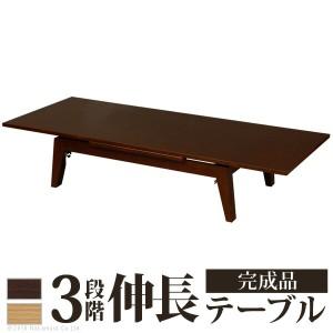 折りたたみ テーブル 座卓 折れ脚 伸長式 テーブル Grande wing 〔グランデ ウイング〕 ローテーブル 伸張式テーブル 伸縮(代引き不可)【