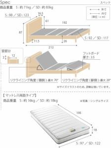電動ベッド シングル 電動リクライニングベッド シングルサイズ 両面タイプマットレスセット フランスベッド リクライニング(代引不可)【