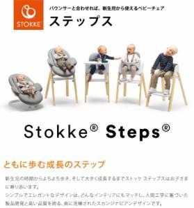 ストッケ ステップス ベビーセット クッション STOKKE ストッケ正規販売店(代引不可)