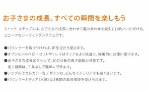 ストッケ ステップス チェア レッグ オーク材 STOKKE ストッケ正規販売店(代引不可)【送料無料】