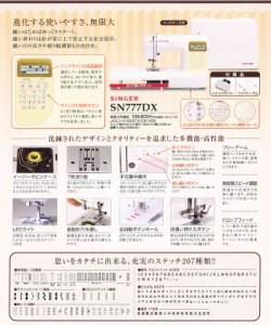 シンガー ミシン コンピューターミシン SN777DX(代引き不可)【送料無料】