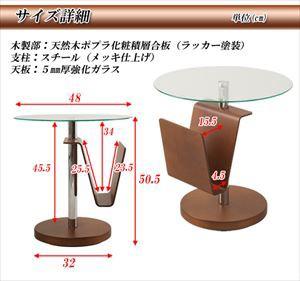 マガジンラック付ガラスサイドテーブル 丸型 ブラウン色【送料無料】