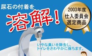 トイレの尿石落とし詰替用(代引き不可)