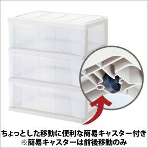天馬 衣装ケース 3段 クローゼット ワイド540 チェスト タンス 収納 ケース(代引不可)【送料無料】