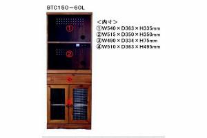ビストロ レンジボード15060【送料無料】(代引き不可)