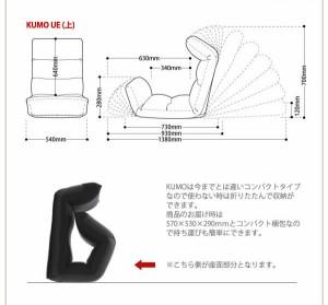 日本製 国産 座椅子 リクライニング コンパクト リクライニング 「和楽の雲LIGHT下」 座椅子 下タイプ A448下(代引不可)【送料無料】