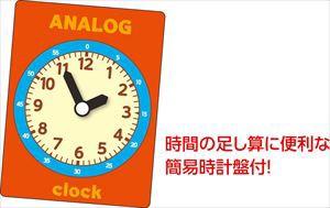 時計カードゲーム 2664