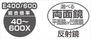 生物顕微鏡E400/600(ステージ・木箱大付) 9889