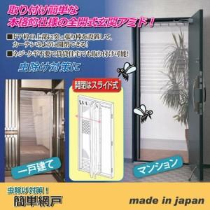 川口技研 虫除け対策! 簡単網戸 805759