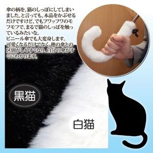 小島通商 傘のしっぽカバー 白猫 8112352