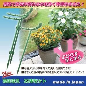 石崎剣山製作所 花ささえ 22本セット 811011【送料無料】