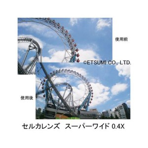 エツミ セルカレンズ スーパーワイド0.4× ブラック E-6723
