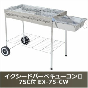 尾上製作所(ONOE) イクシードバーベキューコンロ-75C付 EX-75-CW(代引不可)【送料無料】