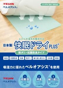 帝人 テイジン TEIJIN ベルオアシス BELLOASIS 日本製 除湿マット 除湿シート シングルサイズ:90×180 BELLOASIS(代引き不可)