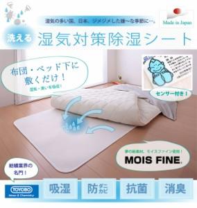 [お得なダブルサイズ2枚セット]【日本製】東洋紡 TOYOBO さらっとファイン モイスファイン ウオッシャブル 除湿シート ダブルサイズ 130