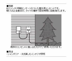 暗くなれば自動点灯 デイライトタイマー付防水コンセント<防犯・イルミネーション・クリスマス・節電・LED> WH5353AP 【送料無料】