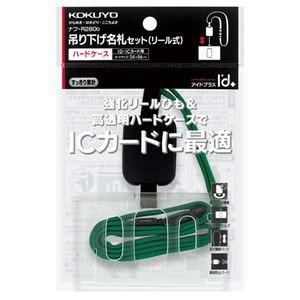 (まとめ) コクヨ 吊り下げ名札セット(リール式・ハードケース)(アイドプラス) ID・ICカード用 緑 ナフ-R280G 1個 【×10セット】