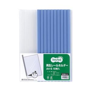 (まとめ) TANOSEE 再生レールホルダー A4タテ 50枚収容 青 1セット(30冊:10冊×3パック) 【×3セット】
