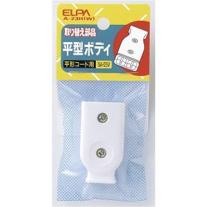 (まとめ買い) ELPA 平型ボディ ホワイト A-23H(W) 【×40セット】