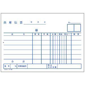 (まとめ) コクヨ 出庫伝票(仮受け・仮払い消費税額表示入り) A6ヨコ型 上質紙 100枚 テ-15 1冊 【×40セット】