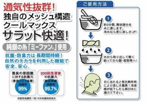 《単品》クーリングダブル(サックス) 【送料無料】