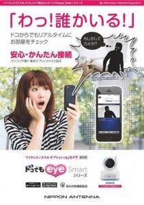 日本アンテナワイヤレスモニター「ドコでもeyeSmartHD」【送料無料】