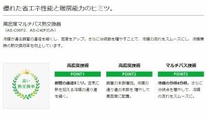 富士通ゼネラル(FUJITSU) ルームエアコン Cシリーズ おもに8畳用 AS-C25F-W(代引不可)【送料無料】