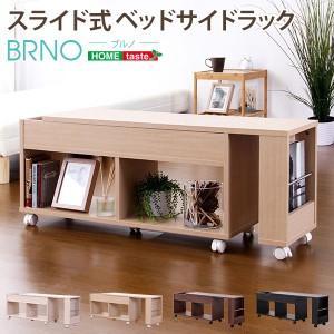 スライド式ベッドサイドラック【ブルノ-BRNO-】(ベッド収納 チェスト)(代引き不可)