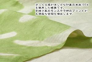 本麻100%使用 『ステラ 麻暖簾』 ブラウン 85×150cm【送料無料】【代引き不可】