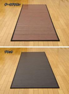 竹の廊下敷きマット 糸なしタイプ  『ユニバース』 ブラック 80×340cm【送料無料】【代引き不可】