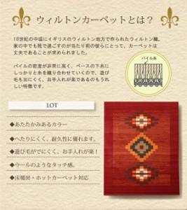 ベルギー製 ウィルトン織り カーペット ロット RUG 約190×190cm(代引不可)【送料無料】