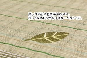 い草ラグカーペット 『DXコロンNF』 ローズ 約191×300cm (裏:不織布)(代引不可)【送料無料】
