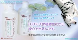 キタガワ 毛肌を守る「自然のシャンプー」 300ml 天然ハーブエキス使用 100%天然植物性 ペット 犬 ドッグ 猫 キャット ヘアケア