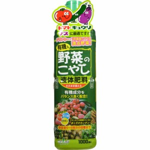 """""""トヨチュー 野菜のこやし プランター専用液肥 1000ml"""""""