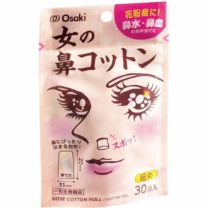 オオサキ 女の鼻コットン 細め 30個入 オオサキメディカル