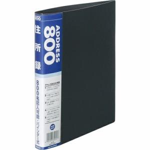 アドレス800 バインダー式/A5/20穴/40枚(800名用) 青 A-21-B ナカバヤシ