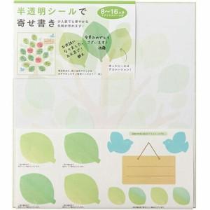 カラー色紙 半透明シール付 葉っぱ柄 デザインフィル