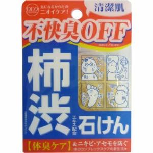 柿渋エキス配合石鹸 デオタンニングソープ 100g コスメテックスローランド
