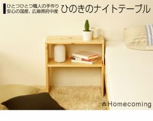 NB01 ひのきのナイトテーブル 国産 Homecoming ひのき ヒノキ(代引き不可)【送料無料】