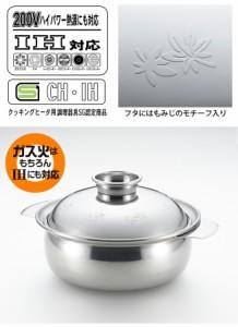 【ヨシカワ】 ステンレス鍋 もみじ 27cm 土鍋風 ステンレス製(代引不可)【送料無料】
