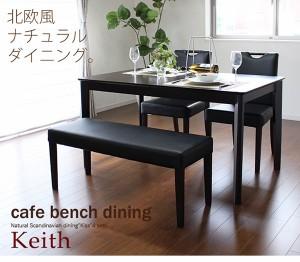 ダイニングテーブル/リビングテーブル 【長方形 幅135cm】 木製 オーク突板 『キース』 ウェンジ【送料無料】