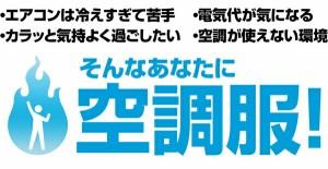 空調服 綿・ポリ混紡長袖作業着 K-500N 【カラー:ブルー サイズ M】 リチウムバッテリーセット