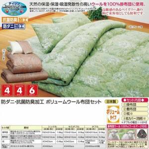 ボリュームウール布団4点セット 【セミダブル】 グリーン(緑) [防ダニ・抗菌・防臭]【代引不可】