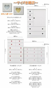 ベビータンス 90cm幅 6段 パルコハート (カラー:ホワイト 取っ手板:レッド×全12枚) 【日本製/完成品】【代引不可】