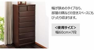 天然木多サイズチェスト/タンス 【10:幅60cm・7段】 木製 ライトブラウン 【完成品】