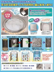 パイプクリーナー モコモコ泡洗浄剤 30包