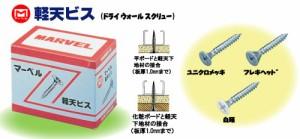 (まとめ)軽天ビス/ネジ(白頭) K-25C 1000本入 マーベル 【×2セット】