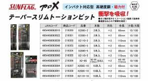 (業務用10セット) プロ× テーパースリムトーションビット 【全長:110mm/5本入り】 インパクト対応型 磁石付き ×2110-5